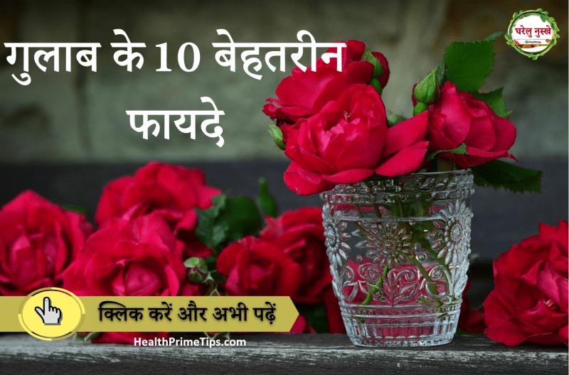 गुलाब के फायदे