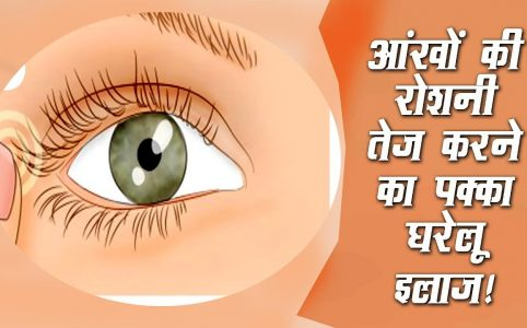 eyesight increase tips