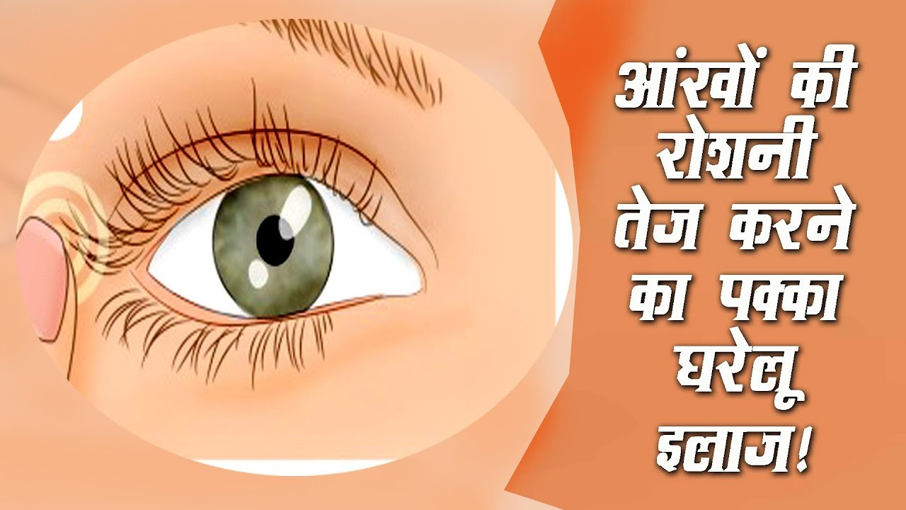 eyesight increase tips