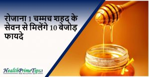 health benefit of Honey