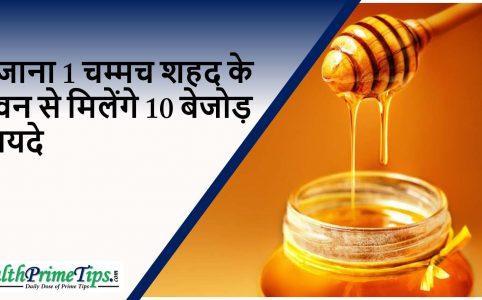 health benefit of Honey