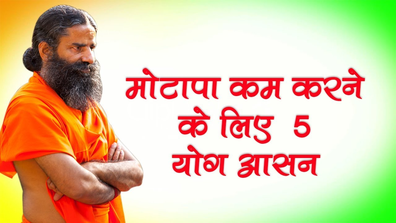 weight loss tips by swami ramdev ji