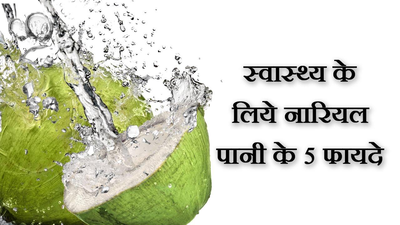 नारियल खाने के फायदे