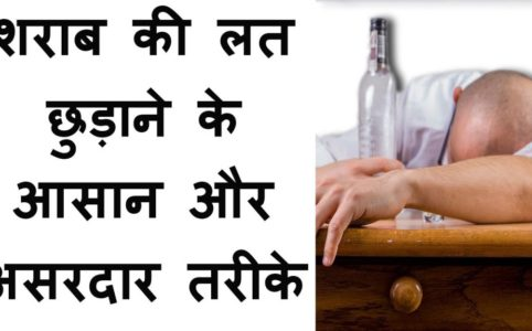 Tips to quit Alcohol