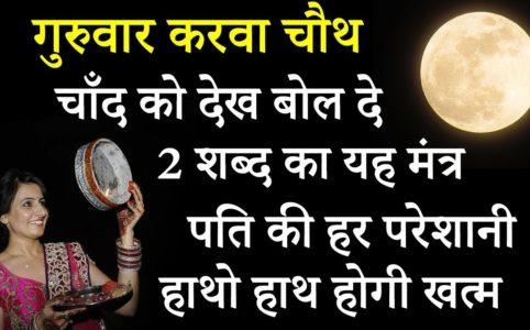 karwa chauth astro tips