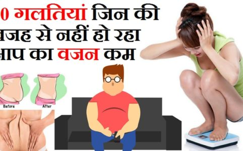 weight loss mistakes