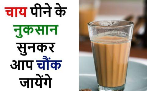 चाय पीने के नुकसान