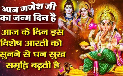 आज गणेशजी का जन्मदिन है - आज इस विशेष आरती को सुनने से घर में धन सुख समृद्धि बढती है