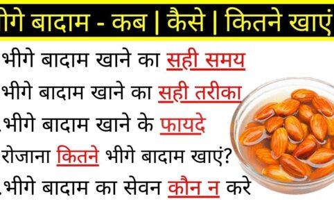 bheega badam